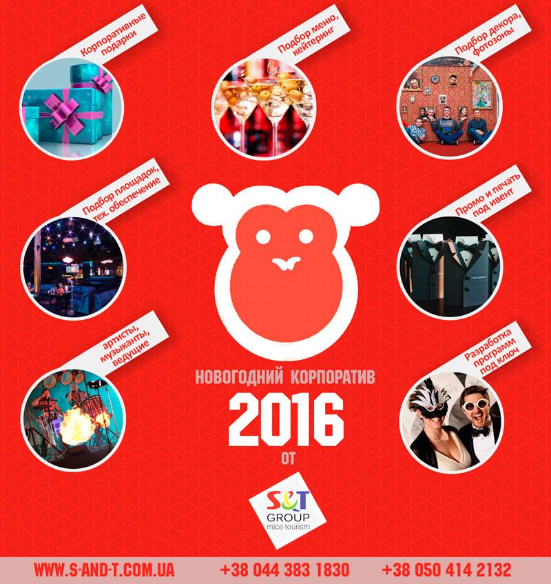 Новогодний_корпоратив-2016