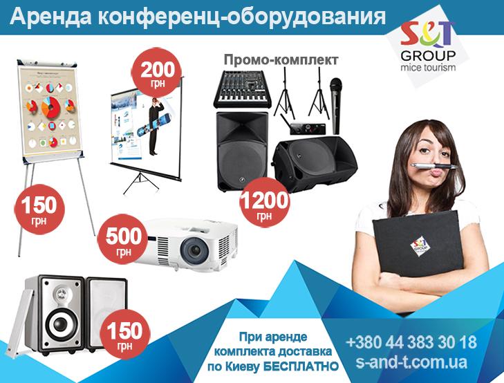Оборудование_S&TGROUP3