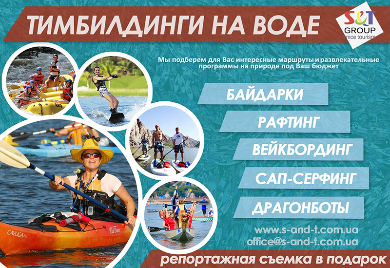 s-and-t_watersport